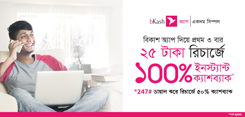 Recharge 25 Taka through bKash App for the first 3 times and get 100
