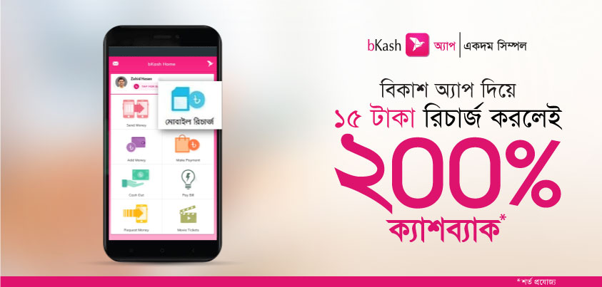 Bkash Offer 2019